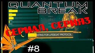 Quantum Break PC - Сериал 3 #8