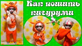 Одежда для кукол. Как пошить кигуруми / Clothes for dolls. How to sew kigurumi(Как пошить своими руками кигуруми из флиса для куклы. Кигуруми кенгуру с маленьким фетровым кингуренком..., 2015-11-11T08:41:38.000Z)