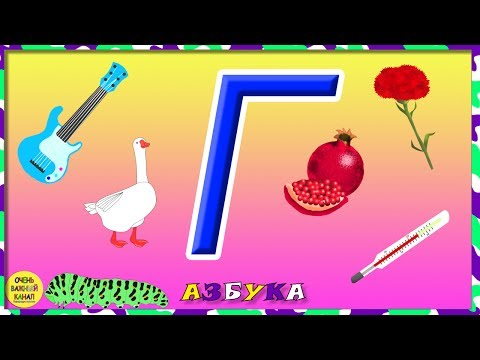 Развивающий мультик - Алфавит - Буква В