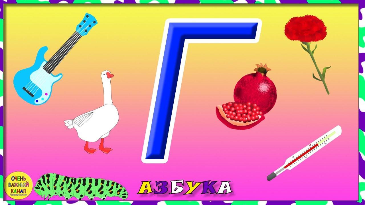 Азбука для малышей. Буква Г. Учим буквы вместе ...
