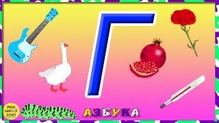 Азбука для малышей. Буква Г. Учим буквы вместе. Развивающие мультики для детей