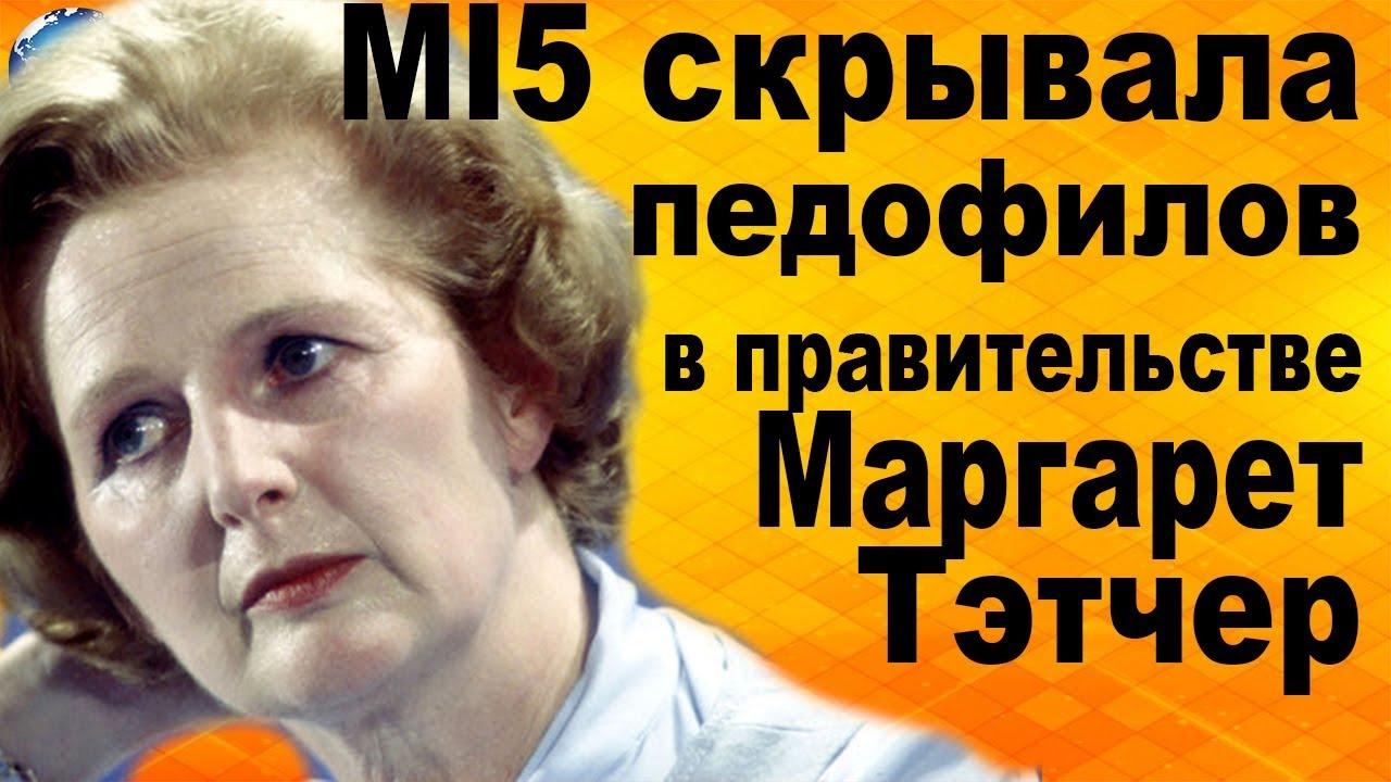 Педофила из правительства Тэтчер не пустили в СССР из страха перед КГБ