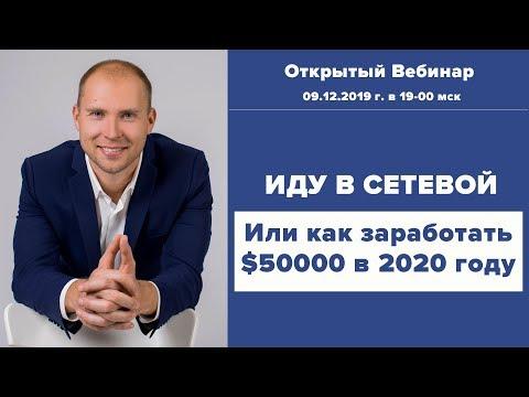 Новая сетевая компания 2020. Как заработать миллион в МЛМ. Дмитрий Тишанский