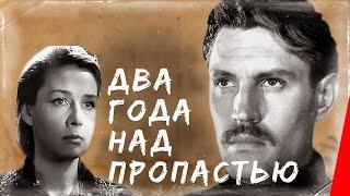 Два года над пропастью (1966) фильм