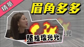 【楊繡惠的唱片DEMO,張惠妹竟然搶著要!!】綜藝大熱門 精華
