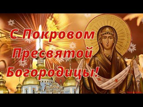 С Покровом Пресвятой Богородицы! Храни вас Бог и Богородицы Покров! Песня и Красивое Поздравление!