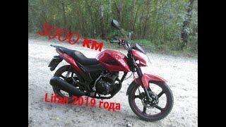 Обзор, отзыв мотоцикла Лифан Lifan 150 2e 2019 после 3000 км