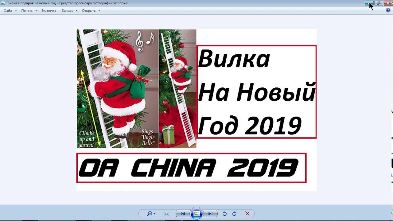 Обучение Торговле на Амазон 04.11.2019 (OA Китай) Подарок Подписчикам Вилка на Новый Год 2019