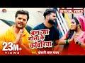 #Video #Khesari Lal Yadav ने खुद कहा इस साल देवघर में मेरा ही गाना बजेगा - Banja Bhola Ke Kawariya