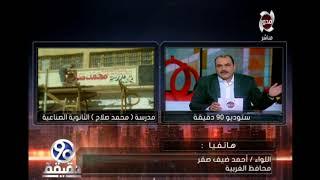 اللواء احمد ضيف صقر يوضح قرار وضع اسم محمد صلاح على مدرسته فى الطفولة - 90 دقيقة