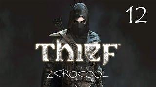Thief #12 - Ужасы в подземелье