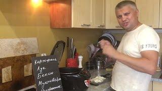 Жареная картошка с беконом Рецепт в мультиварке