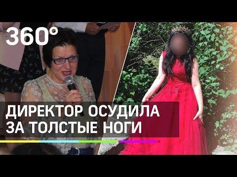 Школьницу за толстые ноги пристыдила директор школы из Карелии