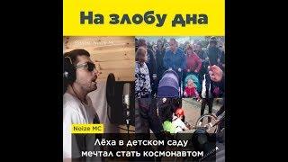 Noize MC про протест и «космонавтов»