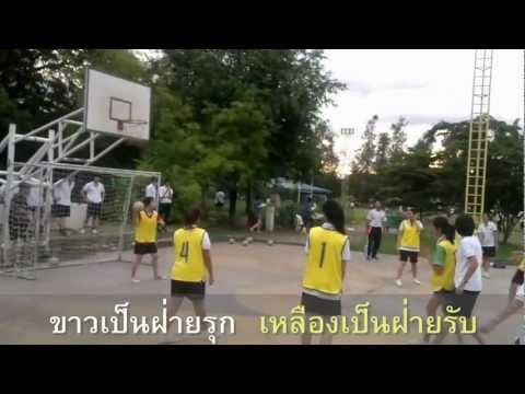 ทักษะการเล่นกีฬาแฮนด์บอล G5 Sec12