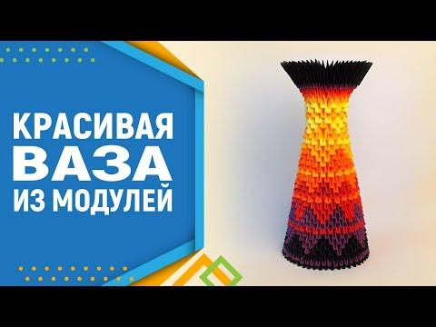 Из модулей оригами вазы схемы