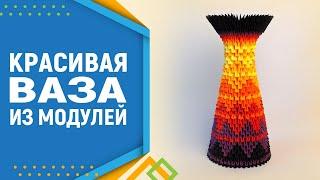 Красивая ваза из модулей оригами. Модульное оригами ваза схема сборки.