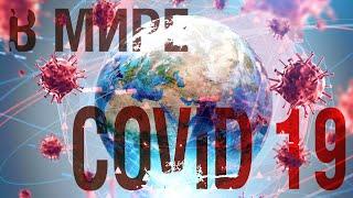 43 млн человек больны COVID 19 Коронавирус в странах СНГ и в миреот 26 10 2020