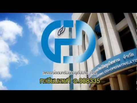 สหกรณ์ออมทรัพย์อิบนูอัฟฟาน จำกัด 2011
