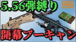 【PUBG】縛られし戦場の二人組 ~5.56mm弾縛り