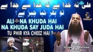 Ali ra na khuda hai na khuda say juda hai tu phir kya cheez hai | sheikh tauseef ur rehman rashdi