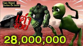 เต่างอย - เอเลี่ยน vs ฮัก l  Alien Vs Hulk Dance l Tao Ngoi