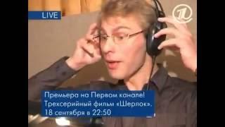 Голос Шерлока | Озвучка сериала