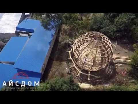 Постройка купольного дома в Сочи / Стратодезический каркас / Гибкая черепица