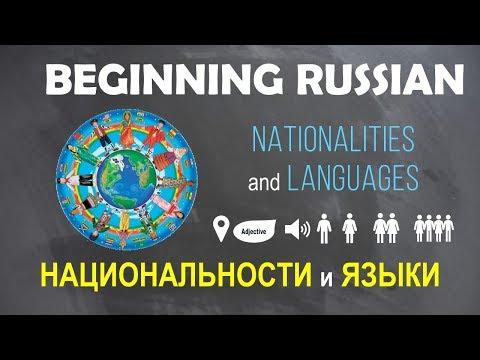 Beginning Russian: Nationalities & Languages. Национальности и языки