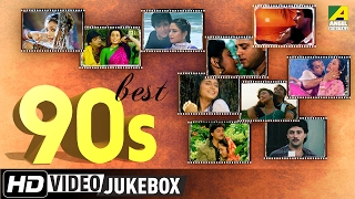 best of 1990 s   bengali movie songs   video jukebox