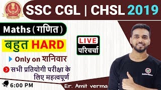 SSC CGL 2019 || MATHS BY Amit Sir || Previous Year Paper Discussion