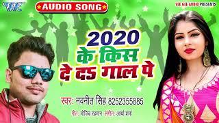 नया साल स्पेशल सांग 2020 | 2020 Ke Kiss De Da Gaal Me | Navneet Singh | New Year Song 2020
