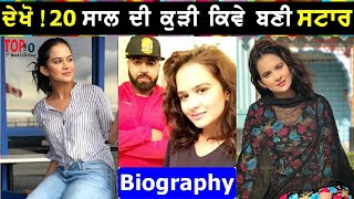 Roopi Gill Biography || Punjabi Model || Age || Lifestyle || Family || Mother