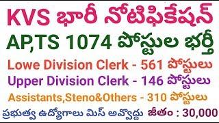 KVS 1017 LDC,UDC,Assistants Posts Recruitment Notification 2017 | AP,Telangana Government Jobs