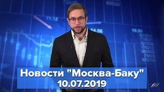 """Что делает натовский генерал в Азербайджане? Новости """"Москва-Баку"""" 10 июля"""