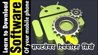 Android | Mobile | Phone | Software | Problem | and | Solution | How to download File for Software|
