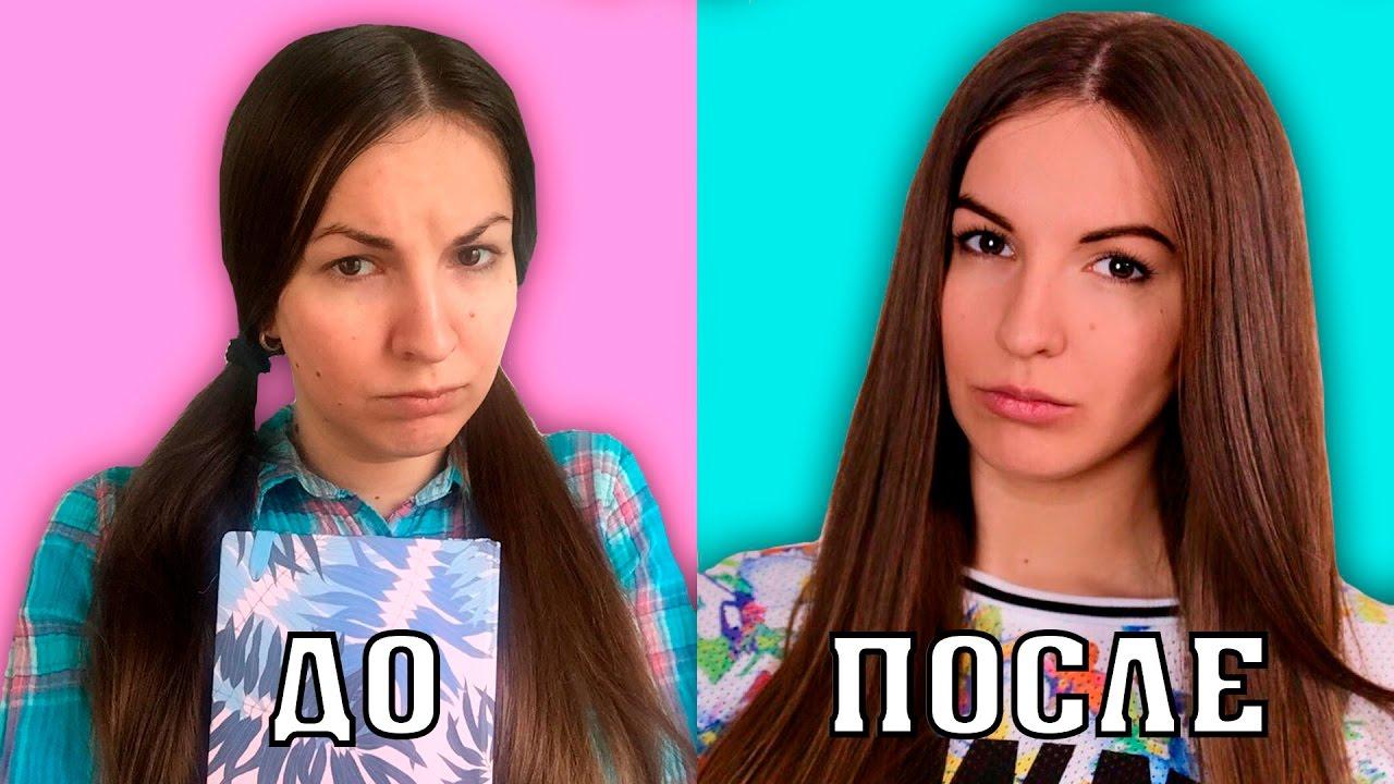 Как стать красивой в школе без косметики