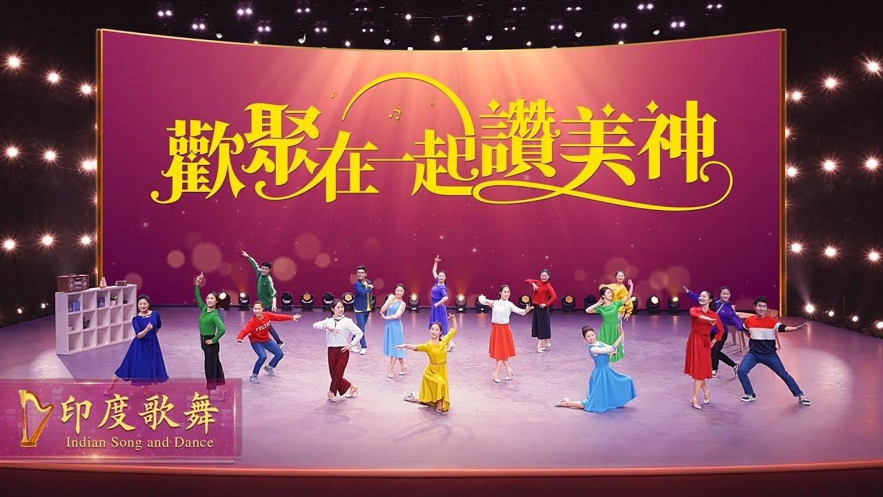 詩歌舞蹈《歡聚在一起讚美神》神啊 我們永遠讚美你【印度舞】