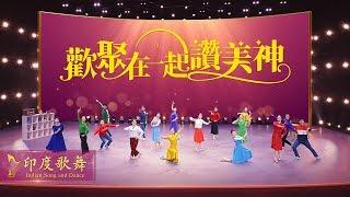 诗歌舞蹈《欢聚在一起赞美神》神啊 我们永远赞美你【印度舞】