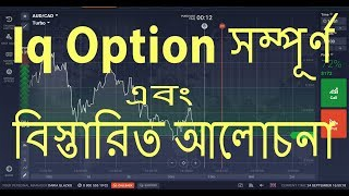 Iq Option A To Z Bangla Tutorial 2017.Iq Option Full Bangla Tutorial 2017.Iq Option Details Bangla