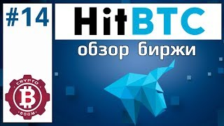 hitBTC криптобиржа  Обзор, регистрация, торговля