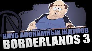 Синдром ждуна   Кого разочарует Borderlands 3
