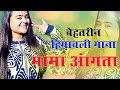 Latest Pahari Song | Mama Angta by Pooja Aarya | Music Novin Joshi NJ | DJ RockerZ