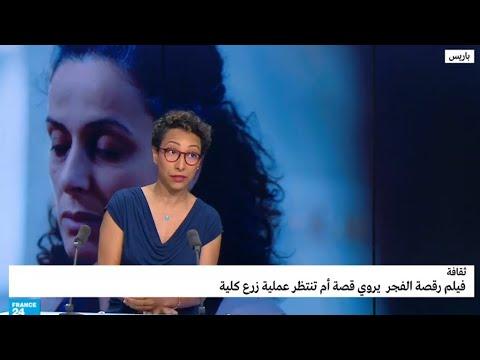 الفيلم التونسي رقصة الفجر يشارك في مهرجان السينما العربية في باريس  - 12:22-2018 / 7 / 12