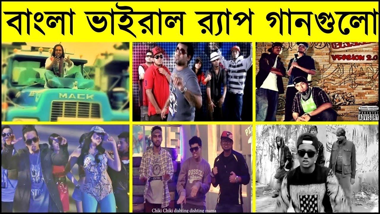 বাংলা ভাইরাল র্যাপ গানগুলো - Desi mcs - fokir lal mia - black zang - dj sonica - Fuad Almuqtadir