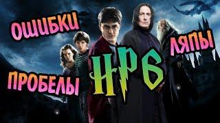 Все Грехи Гарри Поттер и Принц-полукровка