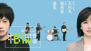 Mayday五月天 [ 溫柔 TENDERNESS #MaydayBlue20th ] Official Music Video