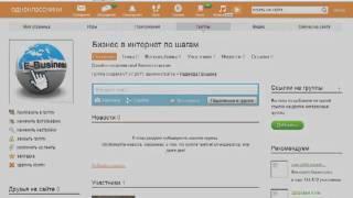 Как создать группу +в Одноклассниках.(http://pro362.ru/ Видео о том, как создать группу в социальной сети