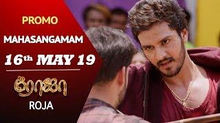 ROJA Serial   Mahasangamam Promo   16th May 2019   SunTV Serial   Saregama TVShows
