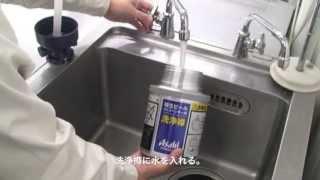 洗浄樽を使った水通し洗浄 DBF-25SB-SWA thumbnail
